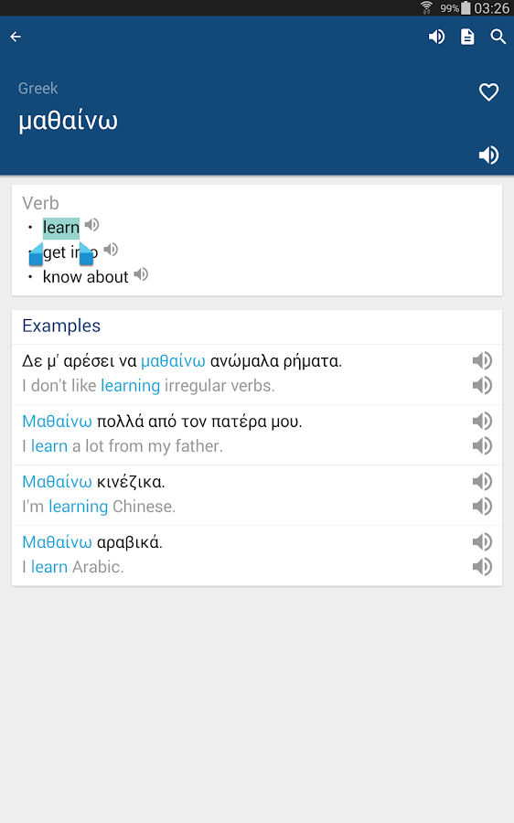 Greek English Dictionary & Translator- screenshot