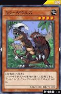 キラーザウルス