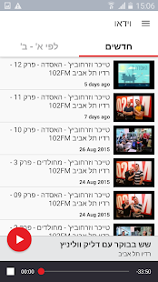 ‫רדיו תל אביב - Tel Aviv Radio‬‎- screenshot thumbnail