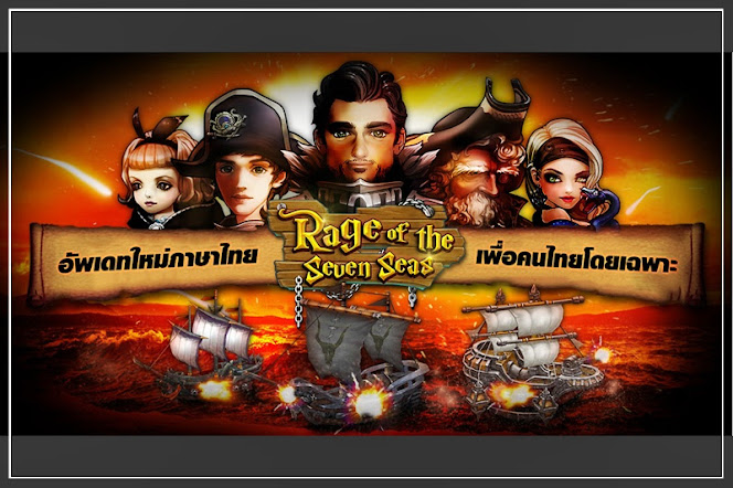 [Rage of Seven Seas] อัพเดทเวอร์ชั่นภาษาไทย