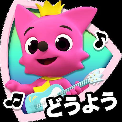 PINKFONG!知育童謡アニメ絵本 (app)