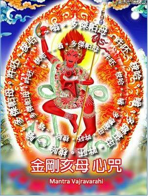 Multimedia suara Mantra Vajravarahi