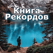 Книга Рекордов