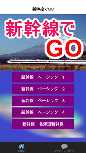 新幹線でGO