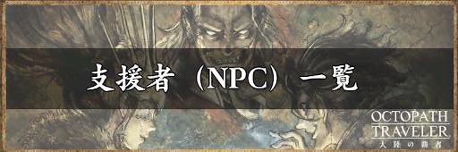 支援 者 オクトラ [B!] 【オクトラ】支援者(NPC)一覧|アビリティ・所持品