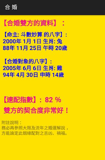 斗數妙算 (無廣告_終身版) screenshot 4