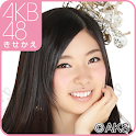 AKB48きせかえ(公式)武藤十夢-BD2 icon