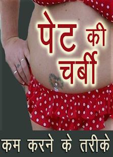 Pet Ki Charbi Kam Karne Ke Upay (Hindi Tarike) - náhled