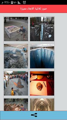 صور ثلاثية الابعاد مميزة - screenshot