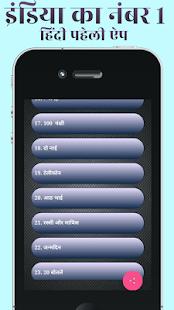 Dimagi paheli Hindi paheliyan latest 2017 paheli - náhled