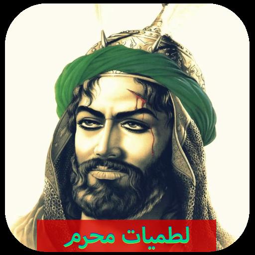 لطميات حماسية 2017 : بدون نت