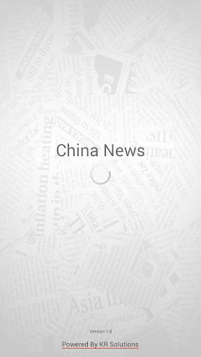 中国新闻和杂志