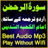 My Surah Rahman Mp3 Urdu Sudes