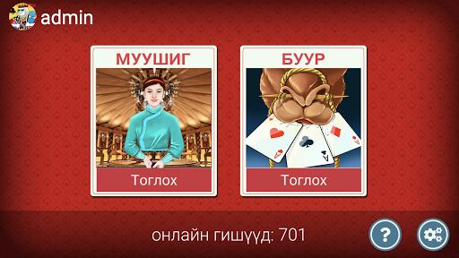 u0423u043bu0430u0430u043d u0413u0438u043b 2.3 screenshots 1
