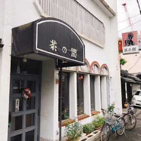 まるで京都に暮らしているかのような時間を味わえる純喫茶で味わう絶品カレー / 京都市上京区下長者町の「喫茶 茶の間」