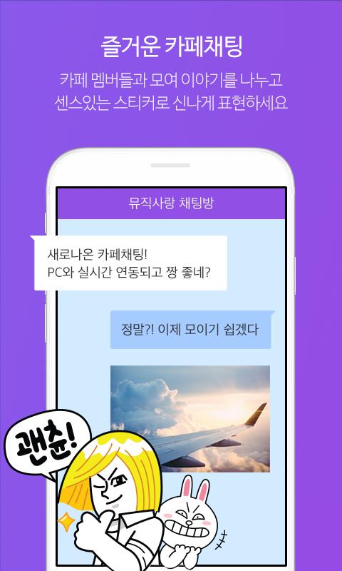 네이버 카페  - Naver Cafe- screenshot