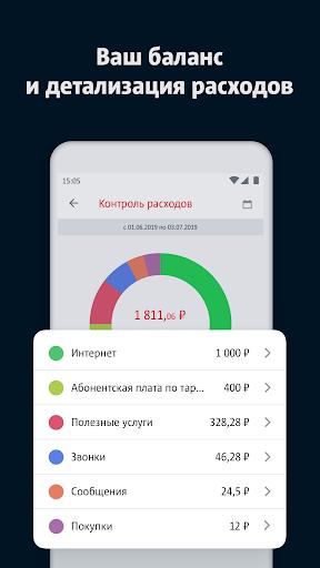 Мой МТС screenshot 2