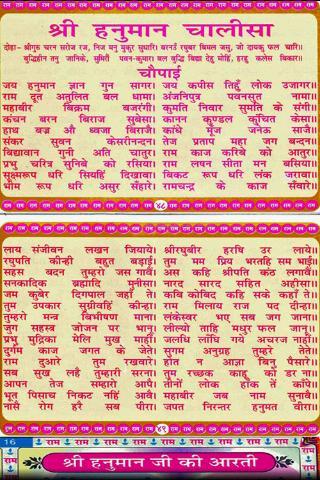 Sankat mochan hanuman ashtak mp3 download free.