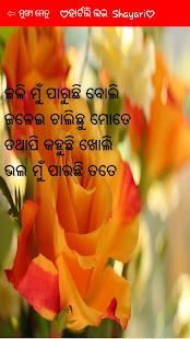 Odia Love Shayari - náhled