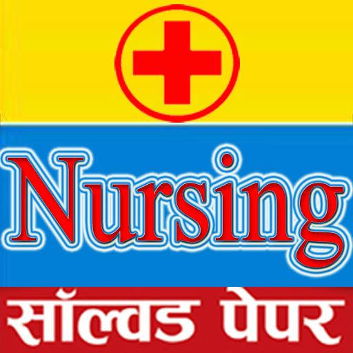 Nursing Notes  & GK in Hindi B.Sc Nursing, GNM ANM