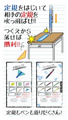 大激闘!定規バトル(定規戦争)のおすすめ画像2