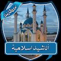 أناشيد اسلامية مختارة بدون نت icon