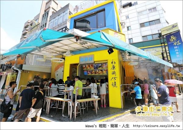 【台北】永康街芒果冰 - 終於吃到傳說中的芒果冰了!(思慕昔本館)