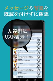 無既読 - 既読をつけずに長文も読める既読回避アプリ - náhled
