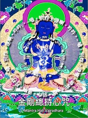 Multimedia Suara Mantra Vajradhara