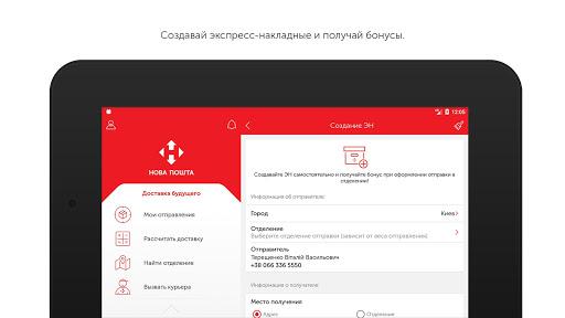 Nova Poshta screenshot 14