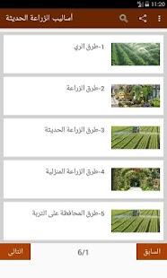 أساليب الزراعة الحديثة - بدون انترنت - náhled