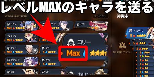 レベルMAX