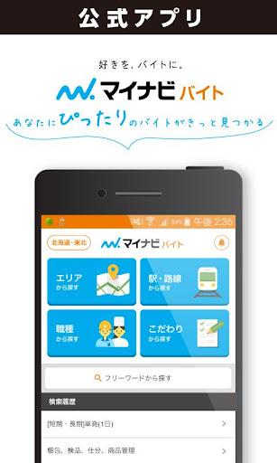 【マイナビバイト】-アルバイト・パート・求人情報検索アプリ