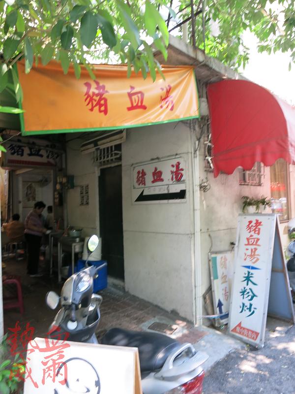 台南員工旅遊: 隱身慶中街裡的「巷內豬血湯」