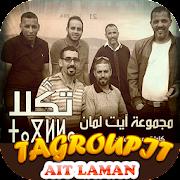 AIT LAMANE MP3 GRATUIT TÉLÉCHARGER