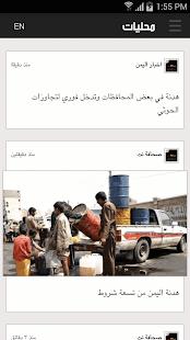 اخبار اليمن | صنعاء والعالم - náhled