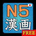 KanjiStrokesQuizN5Free byNSDev icon