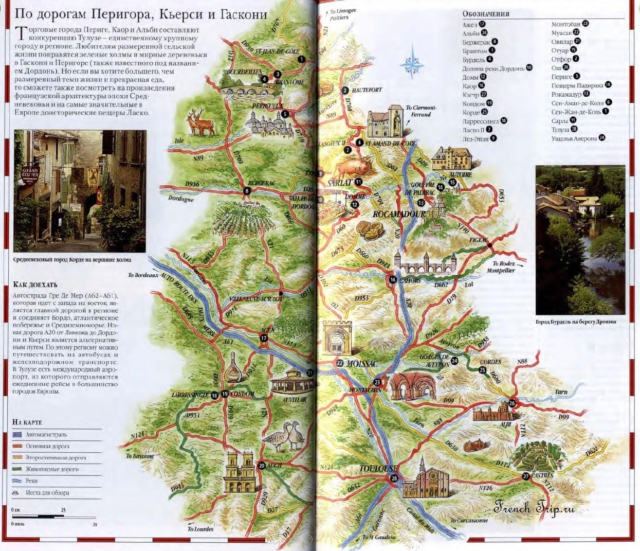 В окрестностях Тулузы, вокруг Тулузы, На север от Тулузы: по дорогам Перигора, Кьерси и Гаскони