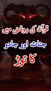 Jinnat Aur Kaly Jadoo Ka toor Quran Sa - náhled