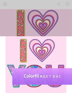 ColorFil-Книжка-раскраска Screenshot