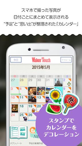 ウォーカータッチ お出かけ&エンタメ情報|玩旅遊App免費|玩APPs