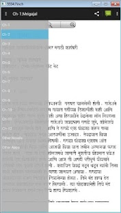 Marathi Novel - Mrigajal- screenshot thumbnail