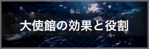 【アストロキングス】大使館の効果と役割