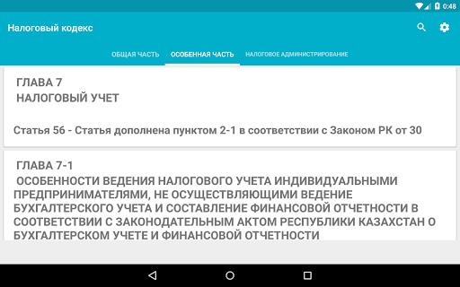 Набор кодексов республики казахстан 2018. Налоговый кодекс.