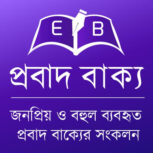 প্রবাদ বাক্য (Bengali Proverb) - Apps on Google Play