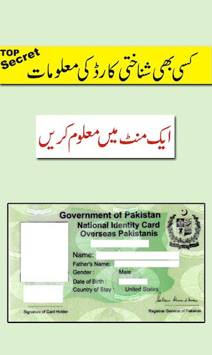 Pak CNIC Data Finder screenshot 2