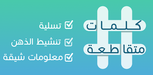كلمات متقاطعة game (apk) free download for Android/PC/Windows screenshot