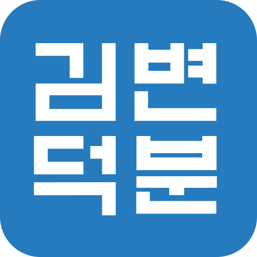김변덕�.. file APK for Gaming PC/PS3/PS4 Smart TV