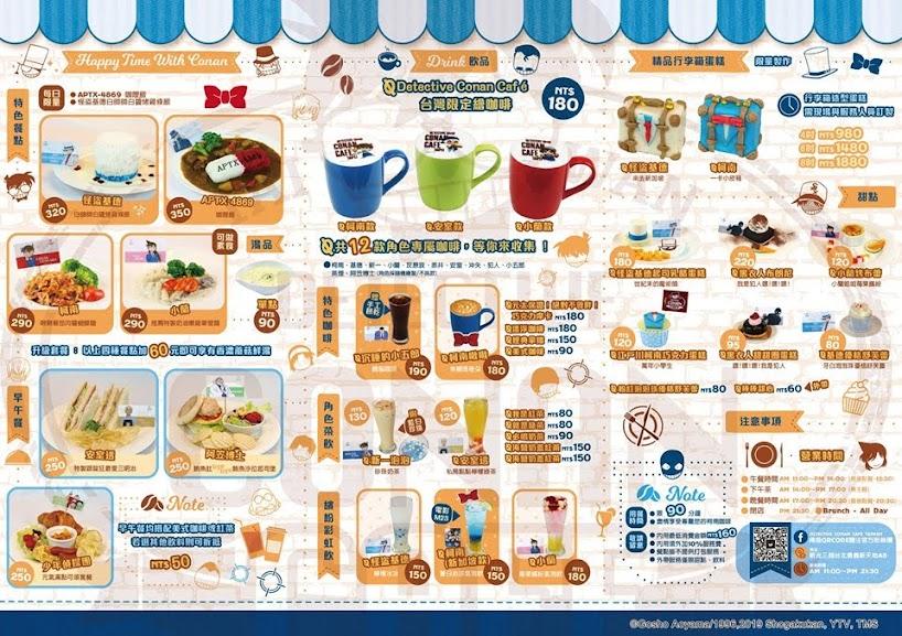 柯南咖啡菜單