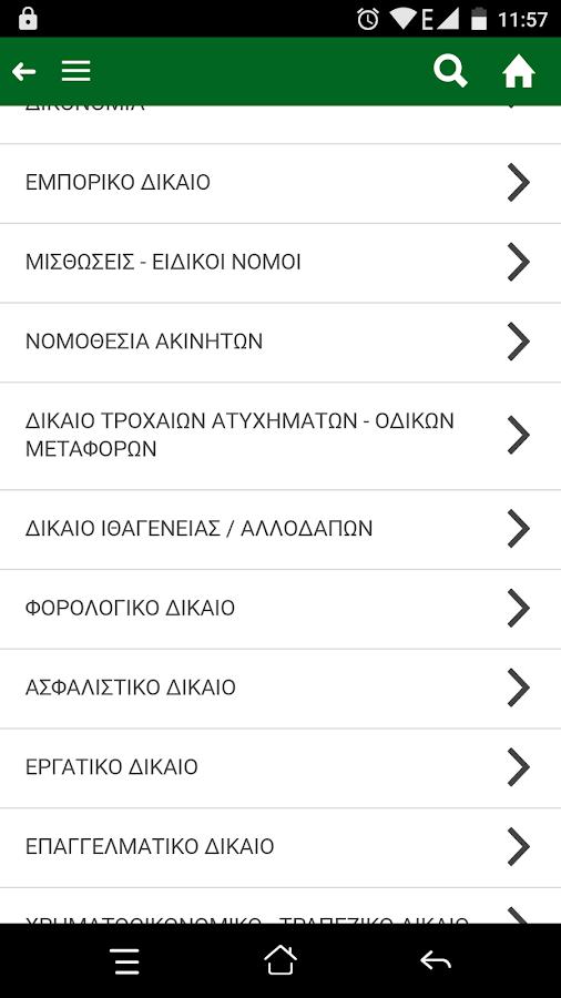 Νομοπαίδεια - στιγμιότυπο οθόνης